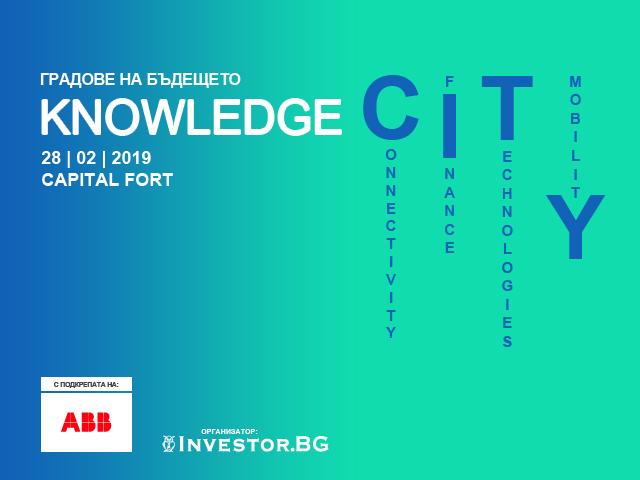 Снимка: Международни експерти обсъждат в София как се създават градове на бъдещето