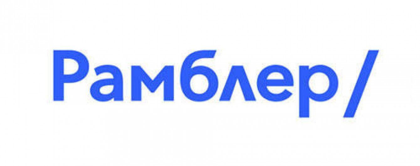 """По-рано тази седмица ви съобщихме, че руският интернет гигант """"Рамблер"""""""