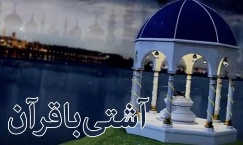Photo of آشتی با قرآن