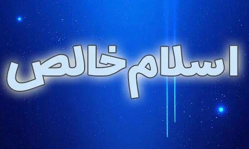 Photo of اسلام خالص