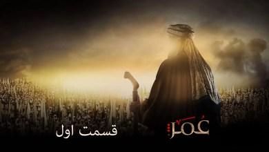 تصویر سریال عمر بن خطاب رضی الله عنه – قسمت اول