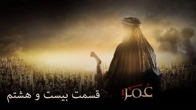 تصویر سریال عمر بن خطاب رضی الله عنه – قسمت بیست و هشتم