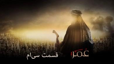 تصویر سریال عمر بن خطاب رضی الله عنه – قسمت سی ام