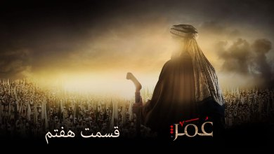 تصویر سریال عمر بن خطاب رضی الله عنه – قسمت هفتم