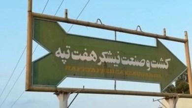 Photo of احضار ۴۰ کارگر نیشکر هفت تپه به پلیس امنیت