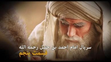 تصویر سریال امام احمد بن حنبل – قسمت پنجم