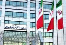 "Photo of بازداشت سه مدیر پیشین وزارت بهداشت ایران در پرونده ""آوا سلامت"""