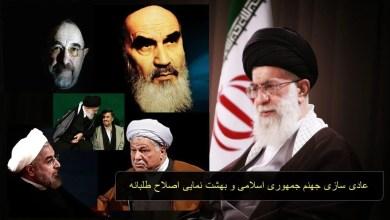 Photo of آیا نظام جمهوری اسلامی اصلاح خواهد شد ؟