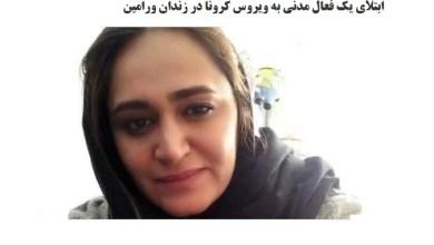 Photo of ابتلای لیلا میرغفاری، فعال حقوق زنان، در زندان قرچک ورامین به کرونا