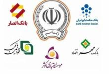 Photo of رئیس بانک مرکزی ایران از ادغام بانکهای متعلق به نیروهای مسلح خبر داد