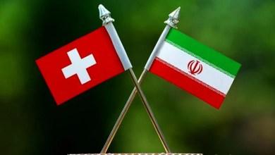 تصویر سوئیس: نخستین مبادله با ایران از طریق کانال بشردوستانه انجام شد