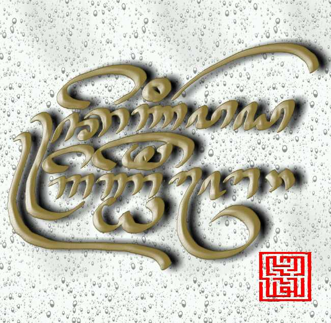 kaligrafi jawa bentuk abstrak