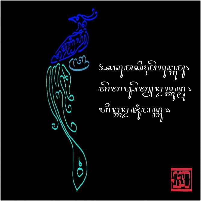 Kaligrafi Aksara Jawa Bentuk Hewan Beserta Artinya
