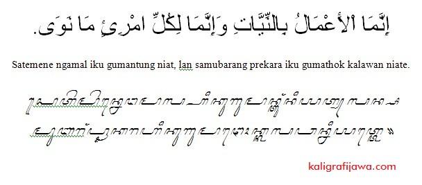 hadits nabi tentang niat terjemah aksara jawa