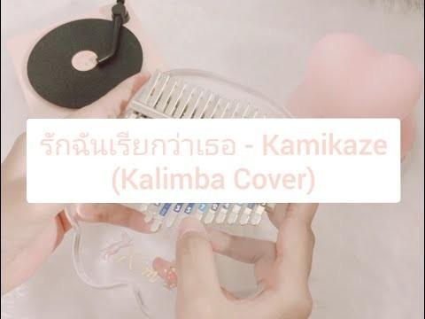 รักฉันเรียกว่าเธอ - Kamikaze