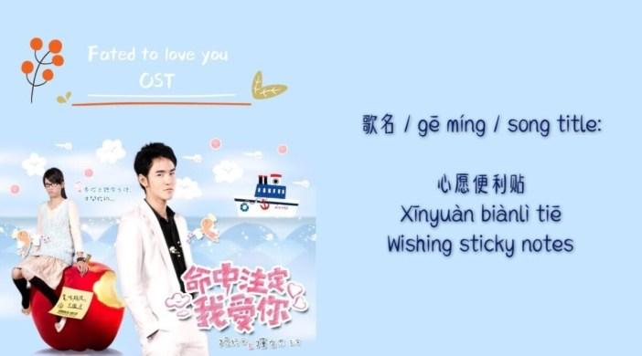 Fated to Love You OST - Xin Yuan Bian Li Tie (Wishing Sticky Note)