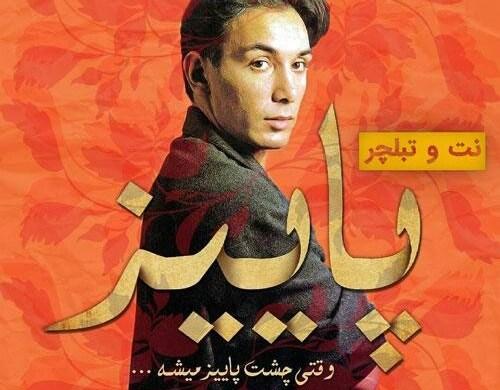 Paeez (Shadmehr Aghili) with kalimba