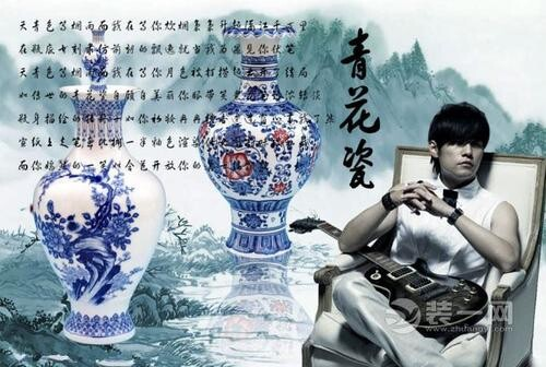 Blue and White Porcelain - Jay Chou