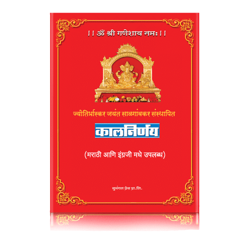 Education Report | Kalnirnay Premium Services