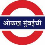 ओळख मुंबईची   Facebook Page