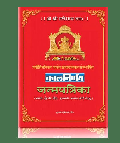 Janam Patrika | Kalnirnay Premium Services