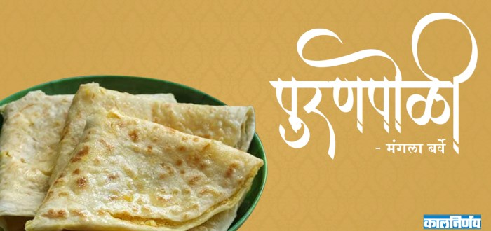 Puranpoli | Marathi Recipe | Indian Festivals | Food Recipe