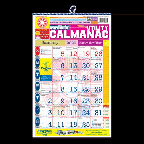 Kalnirnay 2020 | English Calendar | Hindu Calendar | Maratha Calendar | Indian Calendar | 2020 calendar | Calendar 2020 | English Calendar 2020