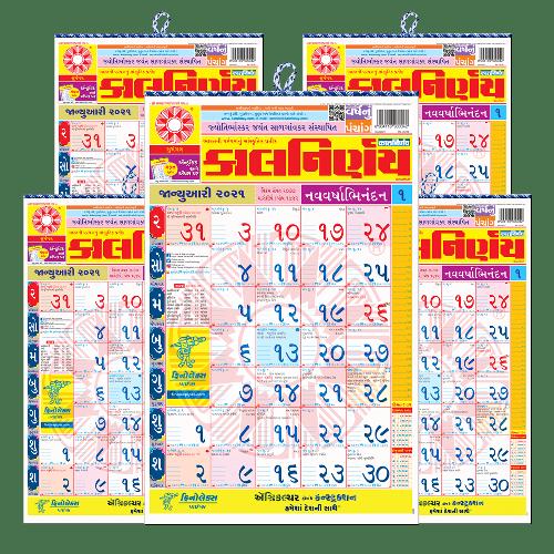 Gujarati 2021 | Kalnirnay Gujarati Panchang Periodical ...