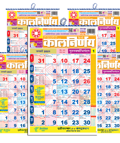 Kalnirnay 2021 | Hindi Calendar | Hindu Calendar | Indian Calendar | 2021 calendar | Calendar 2021 | Pack of 5 | Hindi 2021