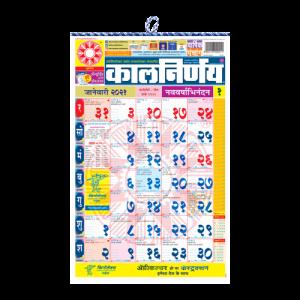 Kalnirnay Marathi Panchang Periodical 2021