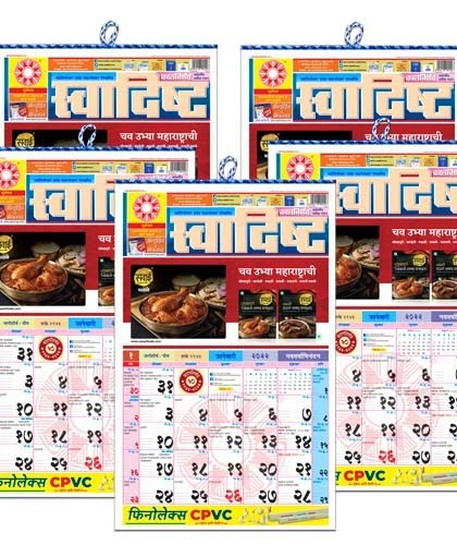 Swadishta 2022   Monthly recipe calendar   family meal planning calendar   foodies hub   food lover   best recipes for foodies   Kalnirnay Special Edition   Pack of 5