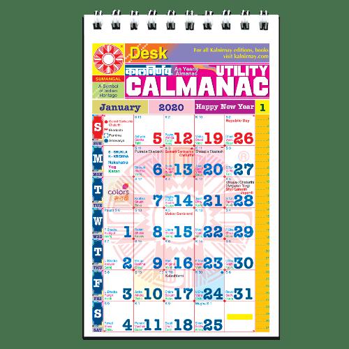 Eng Desk Calendar | 2020 Desk Calendar | Desk Calendar 2020 | Standing Desk Calendar | English Desk Calendar | Office Desk Calendar Panchang Desk Edition 2020