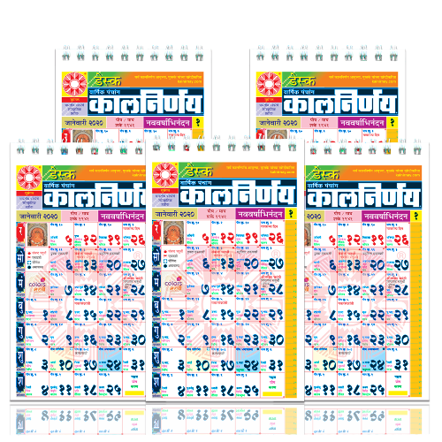 Marathi Desk | Desk Edition 2021 | Marathi Desk Calendar | 2021 Desk Calendar | Desk Calendar 2021 | Standing Desk Calendar | Marathi Desk Calendar | Office Desk Calendar | Pack of 5