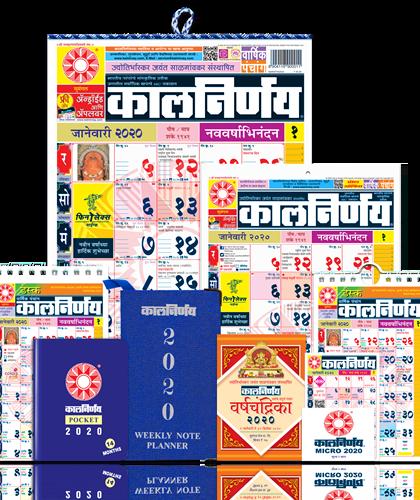 Marathi Combo Edition | Kalnirnay 2020 | Marathi Calendar | 2020 Calendar | Small Office | Panchang 2020 | Mini Calendar | Desk Calendar | Car Calendar | Pocket Diary 2020 | Weekly Note Planner | Micro Diary