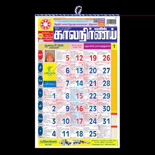 Kalnirnay Tamil