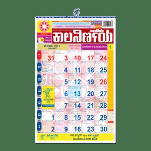 Kalnirnay Kannada Panchang Periodical 2021