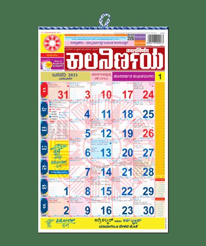 Kalnirnay 2021 | Kannada Calendar | Hindu Calendar | Maratha Calendar | Indian Calendar | 2021 calendar | Calendar 2021 | Kalnirnay Kannada 2021