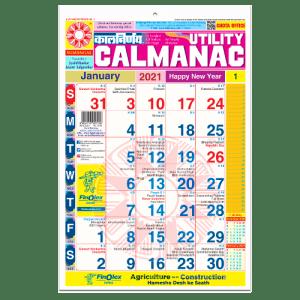 Kalnirnay English Small Office Panchang Periodical 2021