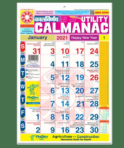 English Small Office 2021   English Calendar   Small Office 2021   office calendar   kalnirnay English office calendar   kalnirnay office calendar 2021   office calendar 2021