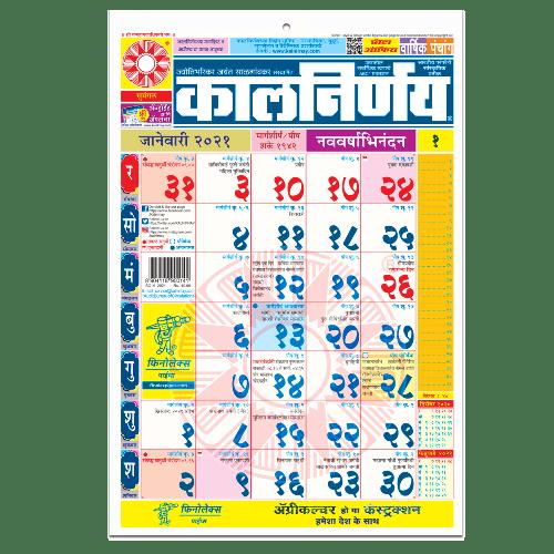 Marathi Small Office 2021 | Marathi Calendar | Small Office 2021 | office calendar | kalnirnay Marathi office calendar | kalnirnay office calendar 2021 | office calendar 2021