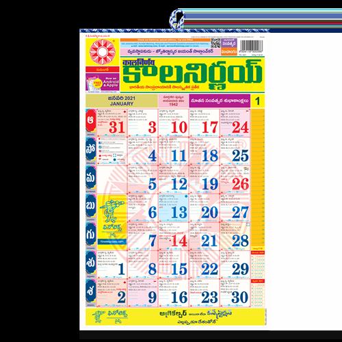 Kalnirnay Telugu | Telugu Calmanac | Telugu 2021 | Kalnirnay Telugu 2021