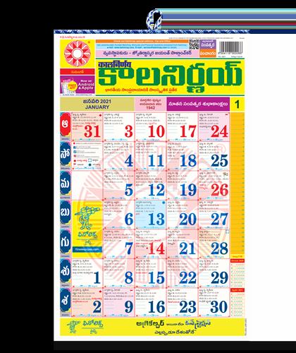 Telugu 2021 | 2021 Telugu | Telugu Calendar | Telugu 2021 Calendar | Kalnirnay Telugu | Kalnirnay Telugu 2021
