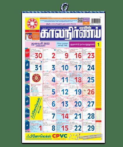 Kalnirnay Tamil | Kalnirnay Tamil 2022 | Tamil 2022 | 2022 Tamil | Tamil Almanac 2022