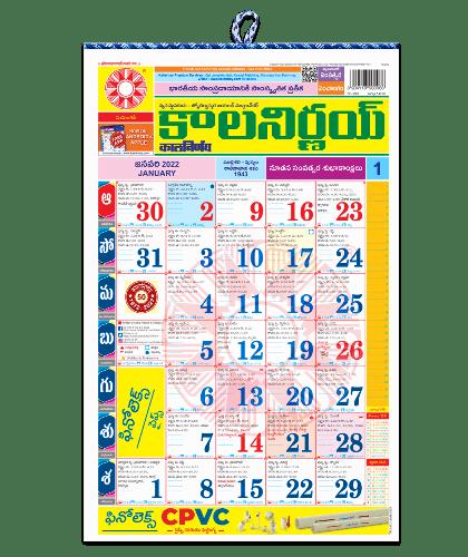 Kalnirnay Telugu | Telugu Calmanac | Telugu 2022 | Kalnirnay Telugu 2022