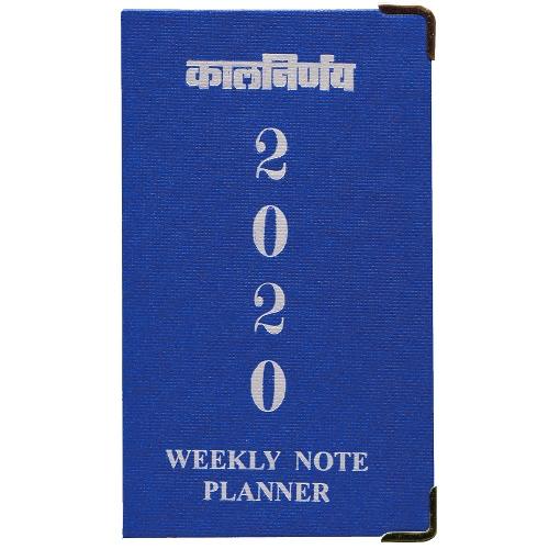 Weekly Planner | My Weekly Planner | Weekly Planner Online | Daily Weekly Planner | Weekly Planner 2020