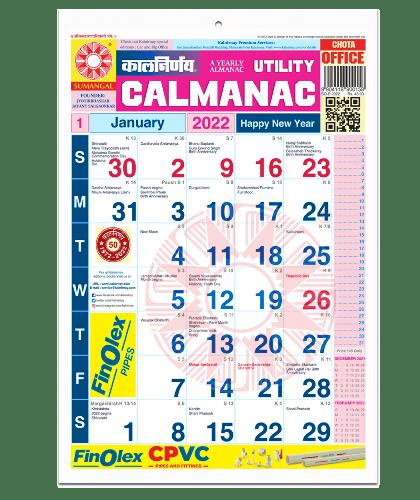 English Small Office 2022 | English Calendar | Small Office 2022 | office calendar | kalnirnay English office calendar | kalnirnay office calendar 2022 | office calendar 2022