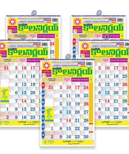 Kalnirnay Telugu | Kalnirnay 2021 | TeluguCalendar | Hindu Calendar | Maratha Calendar | Indian Calendar | 2021 calendar | Calendar 2021 | Pack of 5 | Telugu 2021