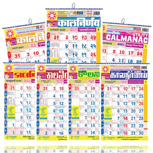 Kalnirnay 2021 Pack | Kalnirnay Marathi | Kalnirnay Hindi | Kalnirnay Gujarati | Kalnirnay English | Kalnirnay Tamil | Kalnirnay Telugu | Kalnirnay Kannada