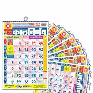 Kalnirnay Marathi Panchang Periodical 2020 - Bulk Orders