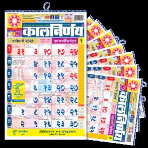 Kalnirnay Marathi Panchang Periodical 2021 - Bulk Orders